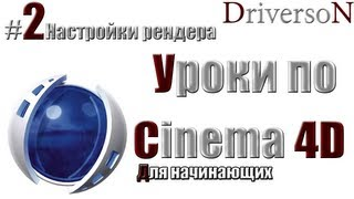 Уроки по Cinema 4D - Урок #2 - Настройки рендера