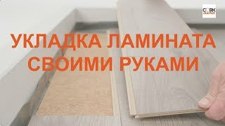 видео Инструкция по укладке ламината: подготовка основания, схемы монтажа