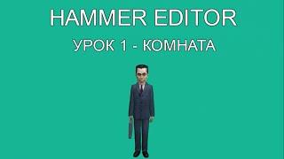 HAMMER EDITOR УРОК 1 - КОМНАТА (ENG SUB) / HAMMER EDITOR TUTORIAL 1 - A ROOM (ENG SUB)