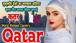 ✅क़तर के चौंकाने वाले तथ्य | قطر  افسوسناک حقائ | FACTS ABOUT QATAR |