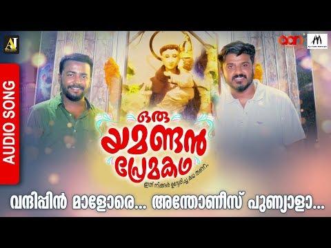 Oru Yamandan Premakadha Song | Vandhipin Malore | Dulquer Salman