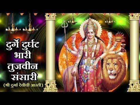Durge Durghat Bhari - Ma Durga Aarti - Ganesh Chaturthi Songs | Marathi Devotional Songs