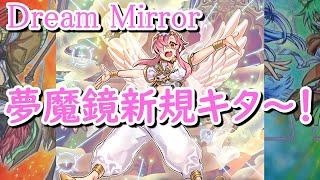 【遊戯王】「夢魔鏡の使徒-ネイロイ」「夢魔鏡の魘魔-ネイロス」効果解説【BLAZING VORTEX】【Dream Mirror】