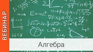видео Обзор учебников алгебры 7-9 классы