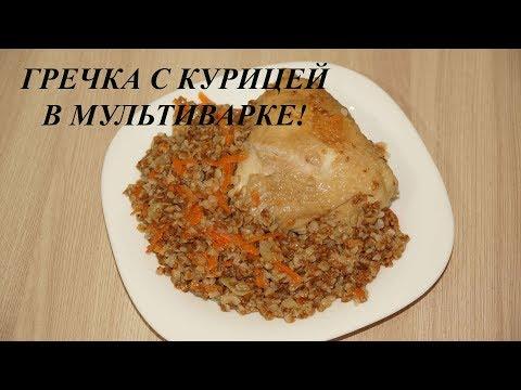ГРЕЧКА С КУРИЦЕЙ В МУЛЬТИВАРКЕ