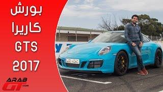 Porsche Carrera GTS  2017 بورش كاريرا جي تي اس