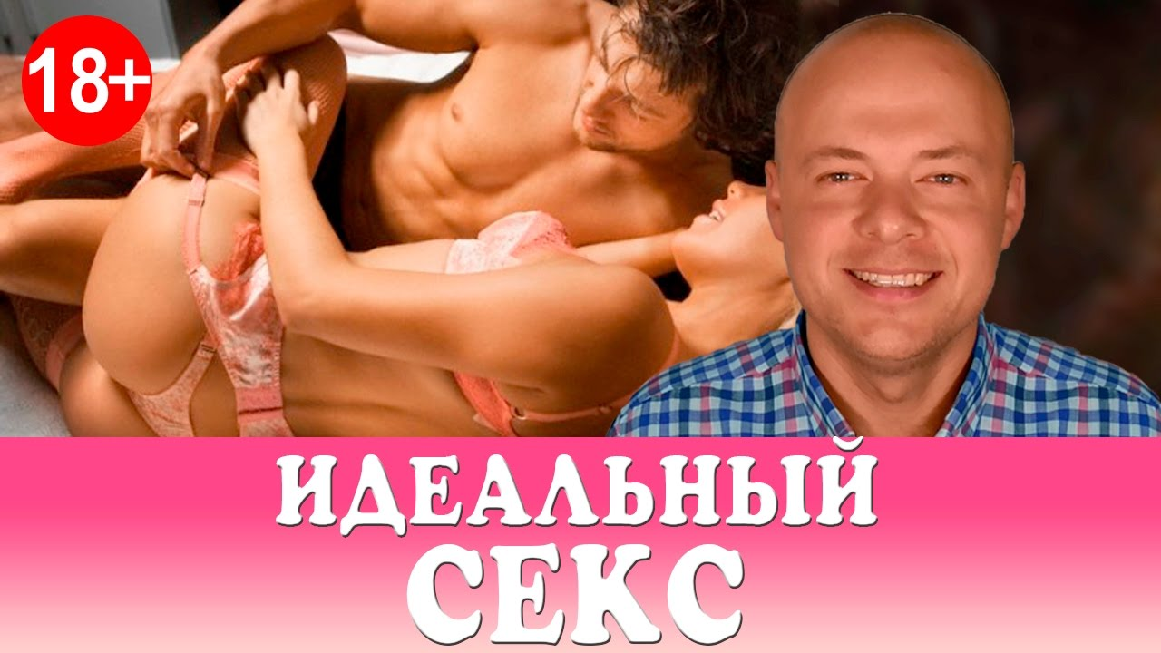 Уроки идеально секса