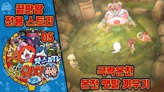 요괴워치2 끝판왕 한정 스토리 실황 공략 #05 게라게라 나락리조트 극락온천 온천팻말 끼우기 [부스팅TV] (요괴워치 2 진타 3DS / Yo-kai Watch 2)