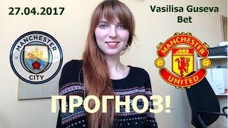 МАНЧЕСТЕР СИТИ - МАНЧЕСТЕР ЮНАЙТЕД / ПРОГНОЗ И СТАВКА