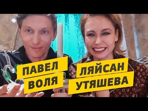 Павел Воля и Ляйсан Утяшева - Рум тур по дому, секреты похудения и новые шоу