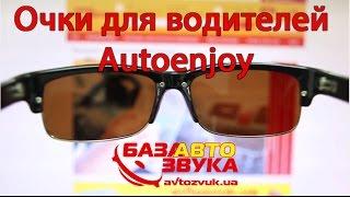 Очки для водителей Autoenjoy с поляризацией Обзор avtozvuk.ua