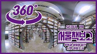 무려 17만 권의 도서가 있는 서울책보고를 VR로