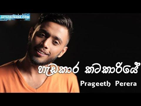 Hadakara Katakariye (හැඩකාර කටකාරියේ) - Prageeth Perera
