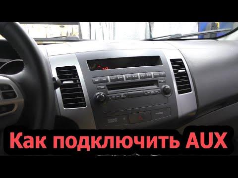 Как подключить AUX к штатной магнитоле Mitsubishi Outlander XL- Mitsubishi Lancer X