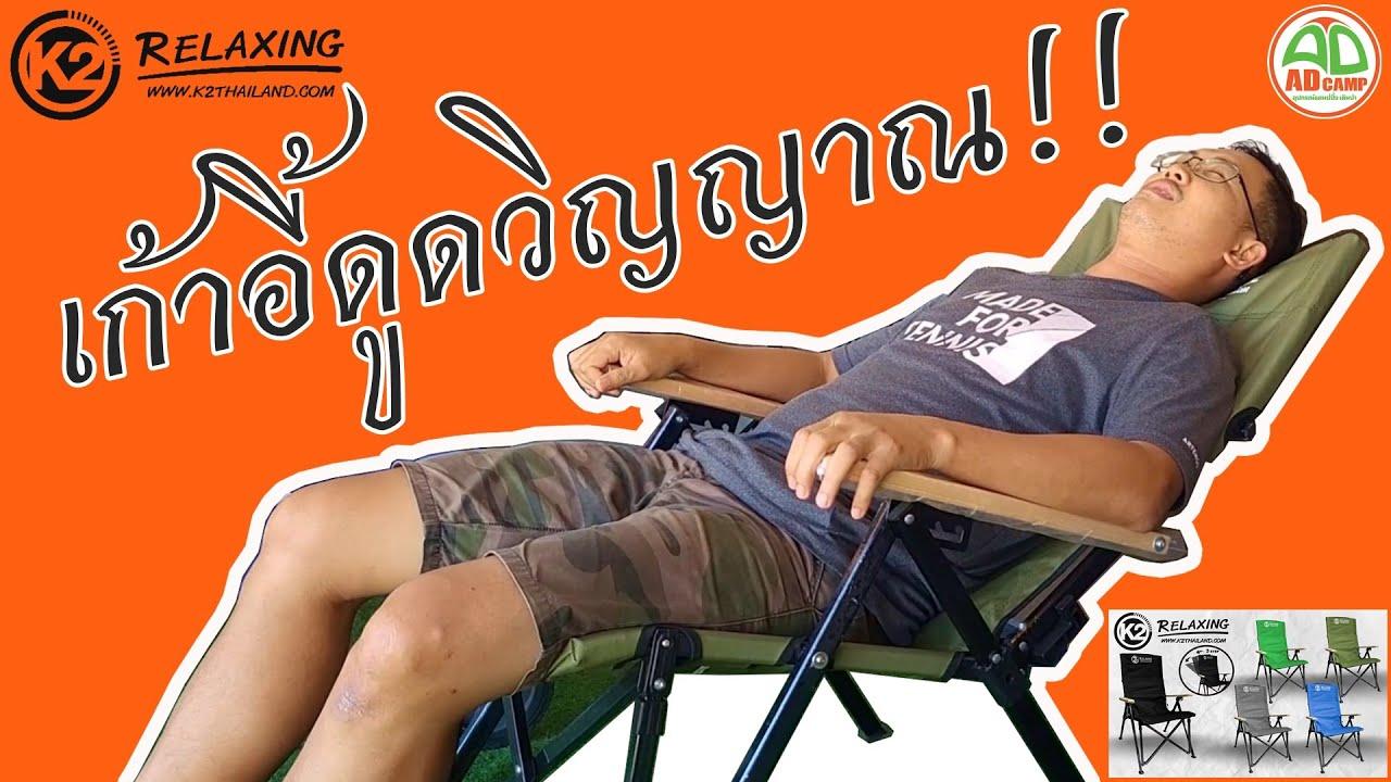 EP.19 รีวิวเก้าอี้ K2 Relaxing เก้าอี้ดูดวิญญาณ