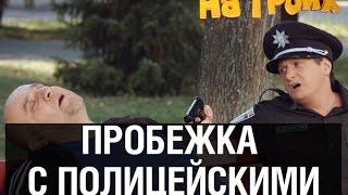 Физическая подготовка полиции — На троих — 13 серия
