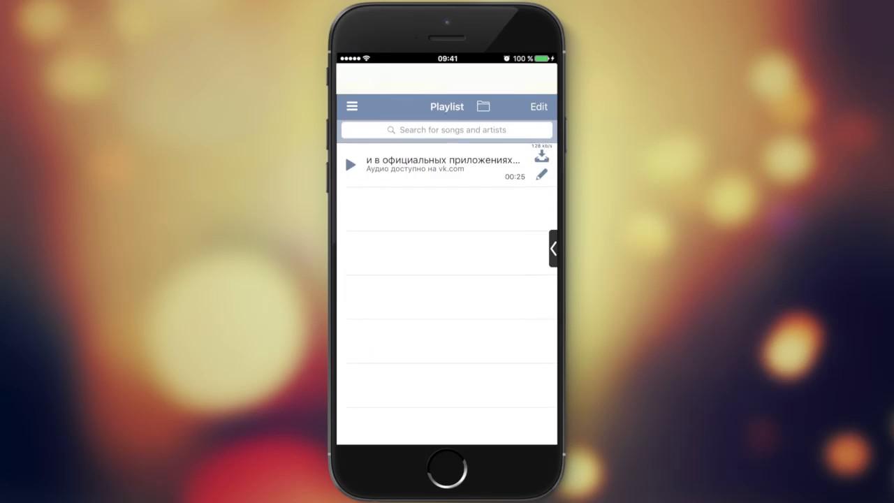 скачать приложения на андроид скачать музыку из вк