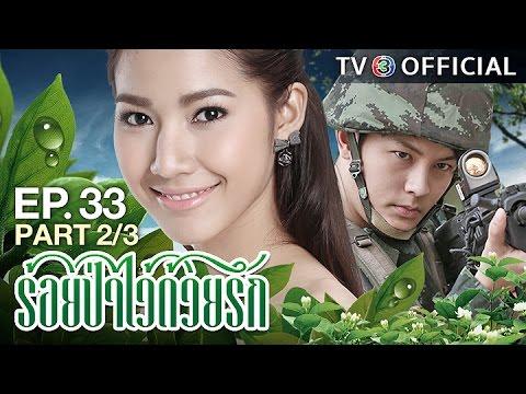 ย้อนหลัง ร้อยป่าไว้ด้วยรัก RoiPaWaiDuayRak EP.33 ตอนที่ 2/3 | 22-02-60 | TV3 Official