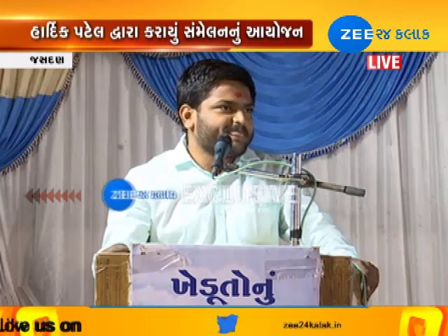 Hardik Patel addressed Public meeting at Khedut Vedna Samelan|Zee24Kalak