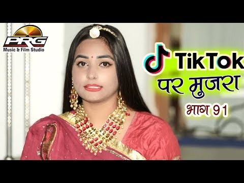 Tik Tok पे मुजरा | Tik Tok Special New Year Comedy | Twinkal Vaishnav Marwadi Comedy Show- 91 | PRG