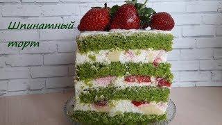 Шпинатный Торт с Клубникой и Лаймовым Курдом   Рецепт торта