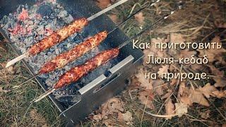 Как приготовить Люля-кебаб по-украински на пикнике.(Люля-кебаб представляет собой мясной фарш, нанизанный на шампур и зажаренный на мангале. Изготавливается..., 2015-03-25T09:41:47.000Z)