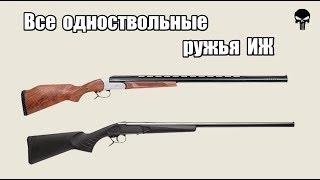 Все одноствольные ружья ИЖ. От ИЖ-5 до МР-18