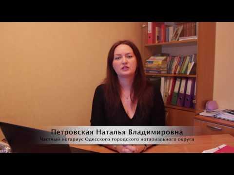 Оформление наследства Одесса