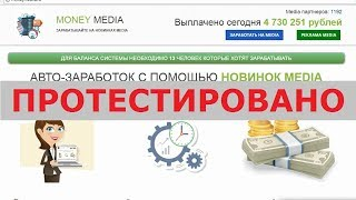 MONEY MEDIA предоставит вам авто-заработок от 15000 до 40000 рублей в день? Честный