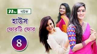 Bangla Natok House 44 l Sobnom Faria, Aparna, Misu, Salman Muqtadir l Episode 04 l Drama & Telefilm
