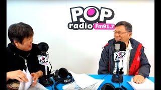 2019-02-22《POP搶先爆》黃光芹:「你是不是要參選總統?」柯文哲:還在想