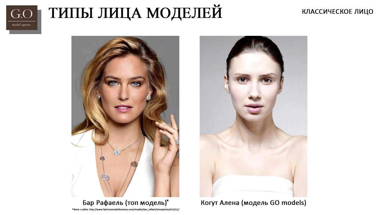 Классическое лицо работа для девушек москва в сфере досуга