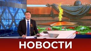Выпуск новостей в 12:00 от 08.05.2021
