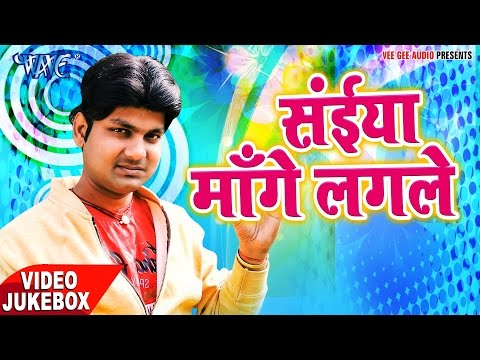 सईया मांगे लगले - Video JukeBOX - Ranjeet Singh, Khushboo Uttam - Bhojpuri Hit Songs 2017 new