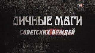 Личные маги советских вождей