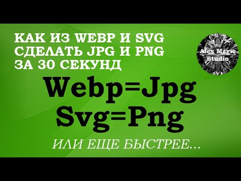 Как сделать из Webp - JPEG, а из SVG - PNG за 30 секунд онлайн