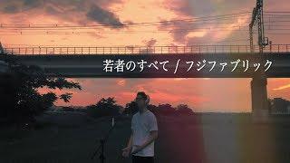 【フル歌詞】若者のすへて / フジファブリック Covered by Daisuke Saeki