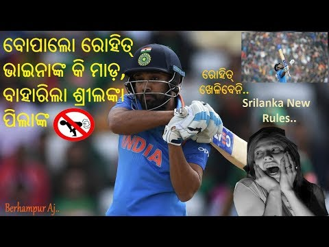 Rohit Sharma One Man Army Khanti Odia Berhampuriya India Vs Srilanka ODI Funny Video || Berhampur Aj