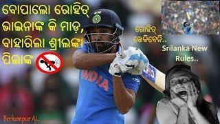 Rohit Sharma One Man Army Khanti Odia Berhampuriya India Vs Srilanka ODI Funny Video    Berhampur Aj