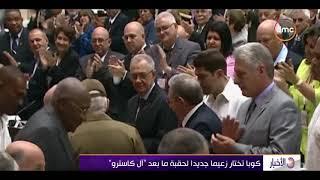 الأخبار - كوبا تختار زعيما جديدا لحقبة ما بعد