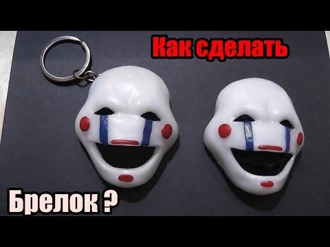Делаем маску Фреди из игры 5 ночей с Фреди(FNAF)