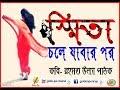 স্মিতা চলে যাবার পর|Smita Chole Jabar Por| Badrul Ahsan Khan| Rahmat Ull...