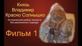Князь Владимир Красно Солнышко.  Фильм 1.