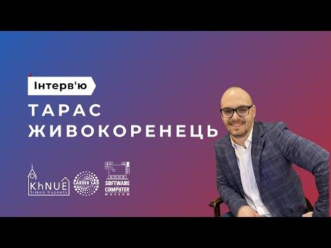 Екскурсія-інтерв'ю з Тарасом Живокоренцевим