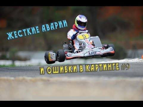 Жесткие аварии и ошибки в картинге #9 | Karting Crash Compilation #9