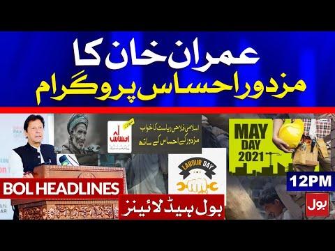PM Imran Khan Mazdoor Ehsaas Program | BOL News Headlines | 12:00 PM | 1st May 2021