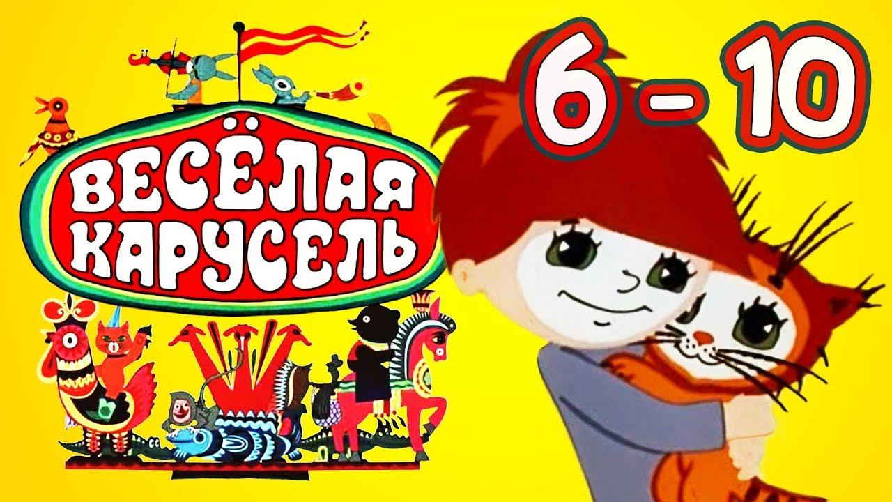 Весёлая карусель Сборник Выпуски (1-5) Союзмультфильм   смотреть онлайн программу карусель