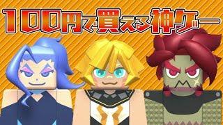 今、任天堂スイッチで一番売れている100円で買えるゲームが面白いw【グーニャファイター】
