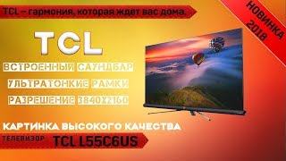 Обзор телевизора TCL L55C6US (Аndroid / 4К). Встроенный саундбар + настройка каналов.