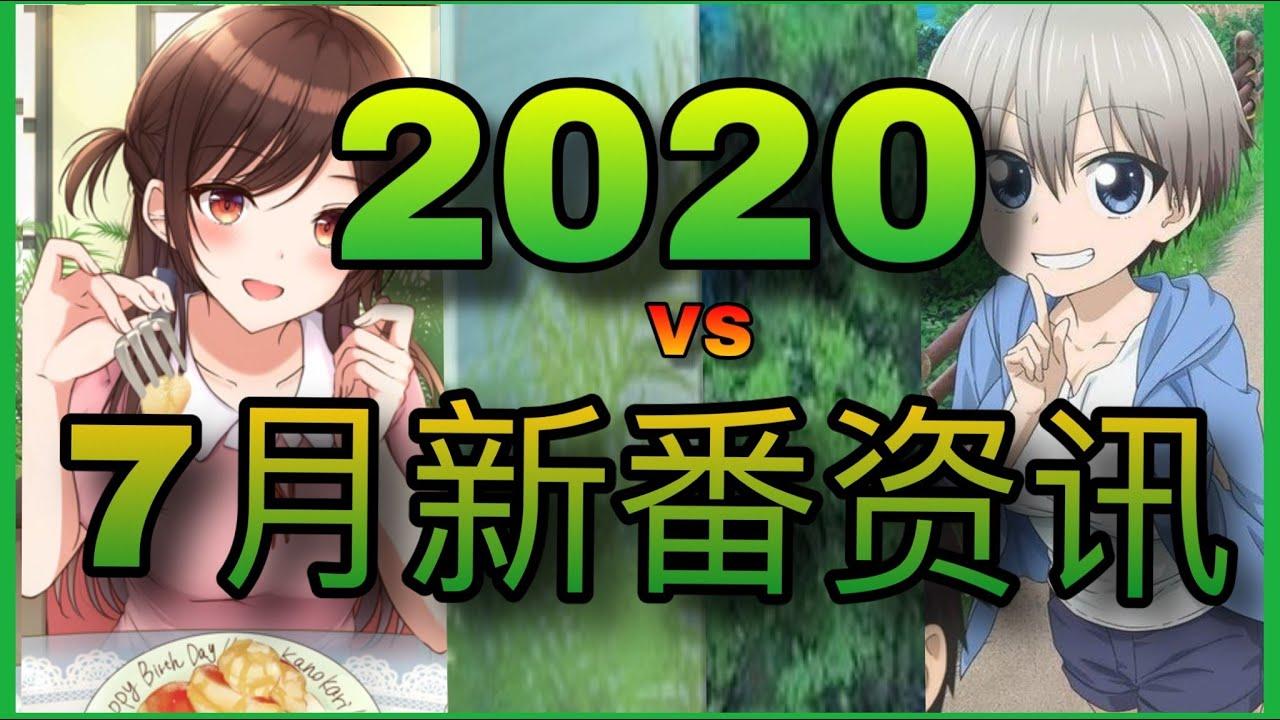 【2020年7月新番資訊】终于可以看re:零了(对不起水视频来了)